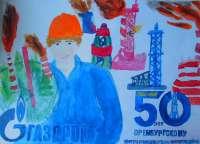 50 лет Гаспрому_1