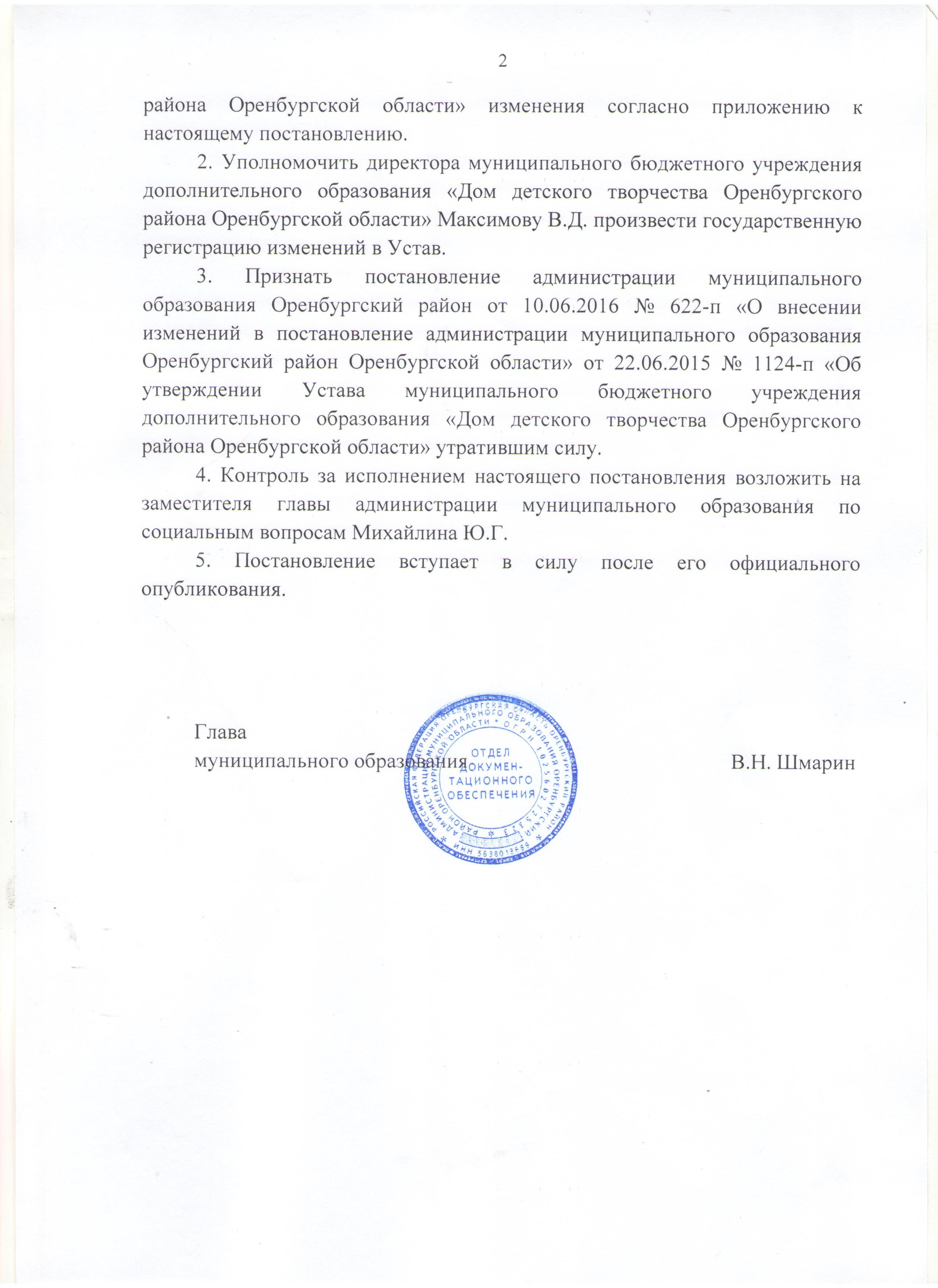 должностная инструкция заместителя директора ддт